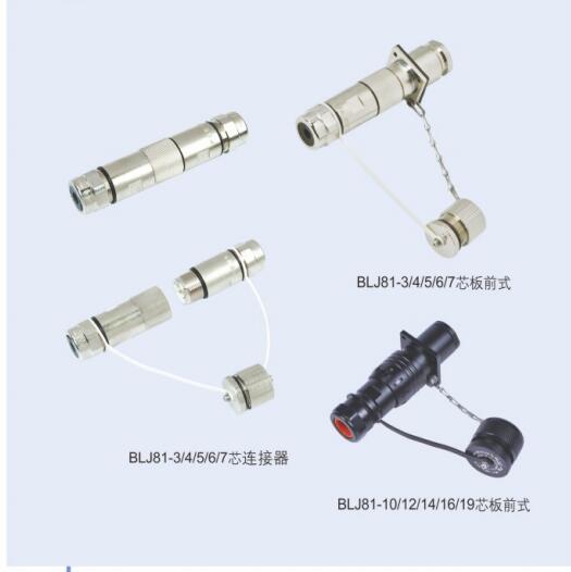 BLJ81防爆连接器航空插头
