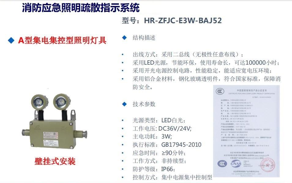 HR-ZFJC-E3W-BAJ52新国标防爆应急灯带消防证书