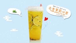 茉莉百香冰茶