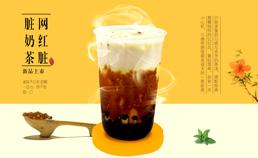 网红脏脏奶茶