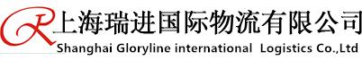 上海瑞进国际物流有限公司