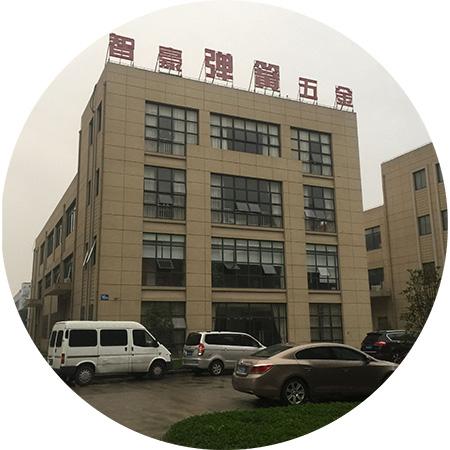 上海智豪精密弹簧有限公司