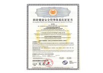 广州电源荣誉资质证书