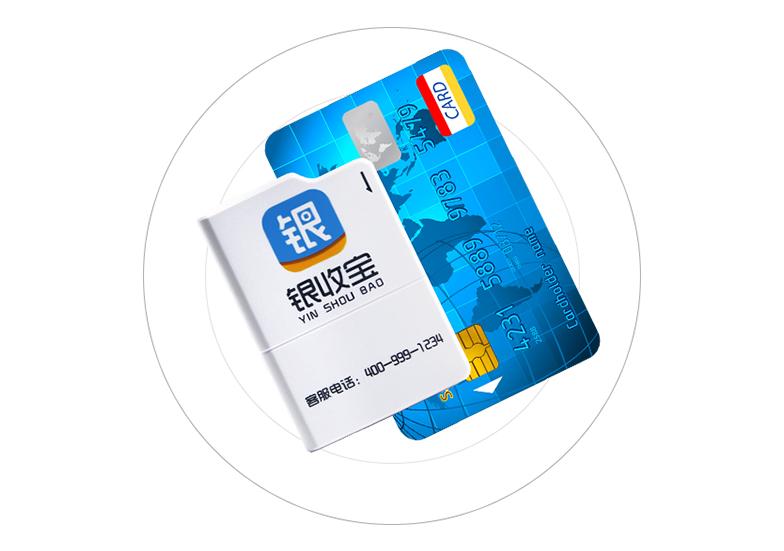 为什么信用卡还清了还要被扣钱?银收宝告诉你