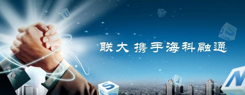 联大金服携手海科融通平台,推出优惠政策优惠时间:2017年8月1日-12月31日