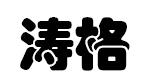 上海亞遊集團电器科技有限公司
