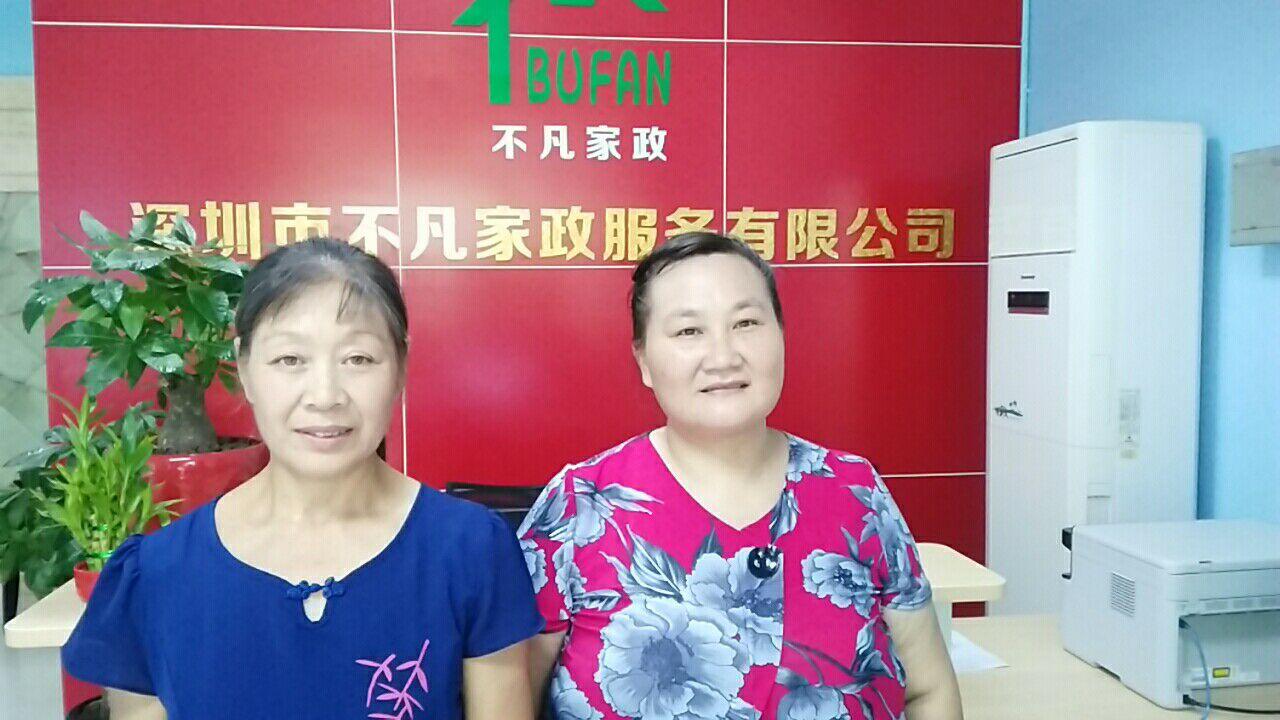 深圳市AG旗舰厅家政服务有限公司