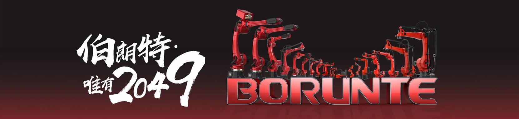 伯朗特机器人