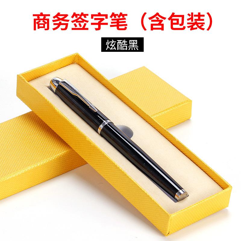 商务高档签字笔