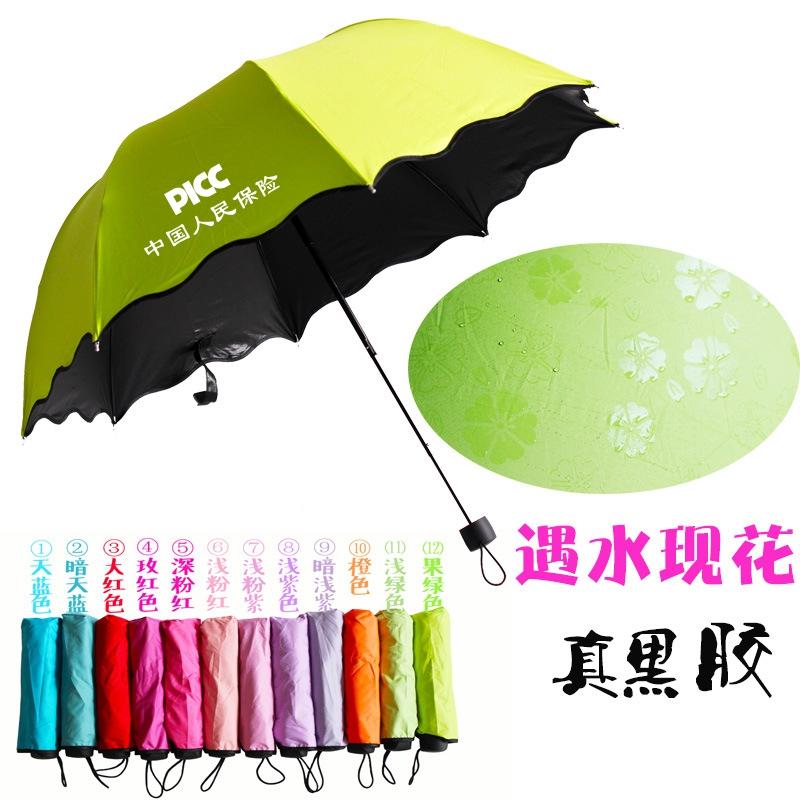 遇水开花伞