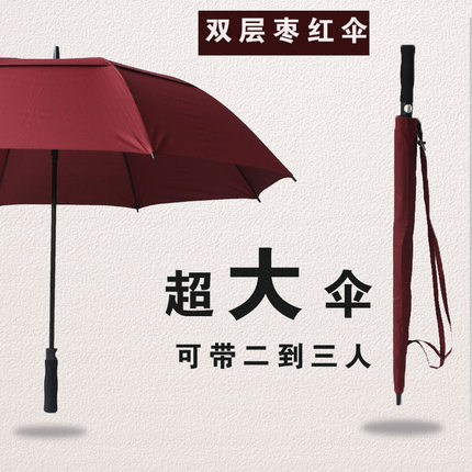 30寸自动直杆伞