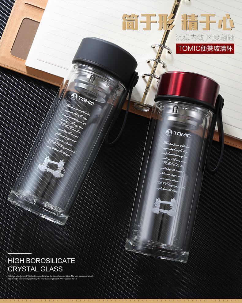 特美刻玻璃杯便携创意水杯
