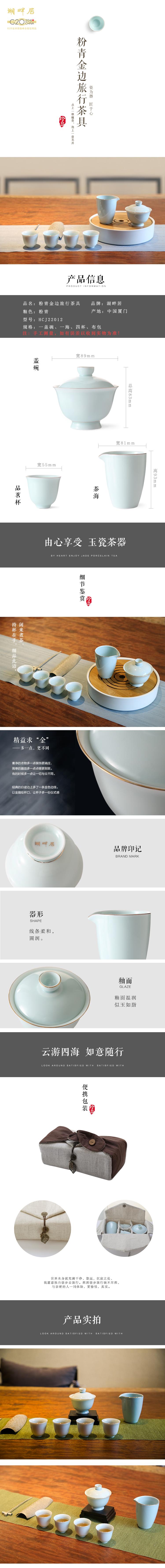 湖畔居 茶具套装青瓷旅行茶具茶海套组功夫茶杯 套装