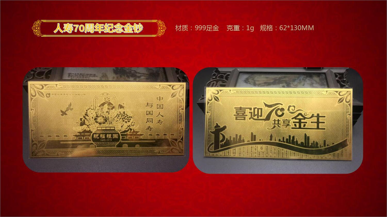 纪念金银钞