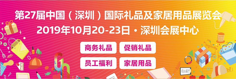 第二十七届中国(深圳)国际礼品及家居用品展览会开展啦!