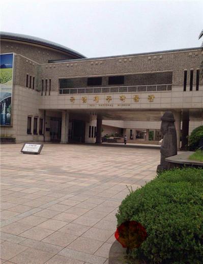 济州博物馆