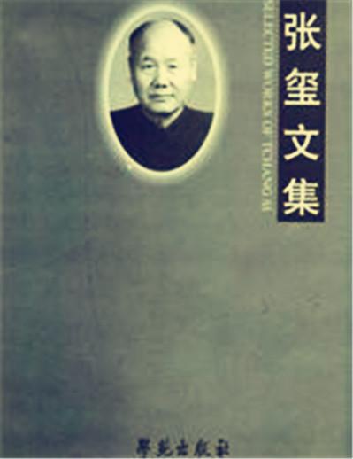 缅怀中国贝类研究鼻祖——张玺教授(采编)