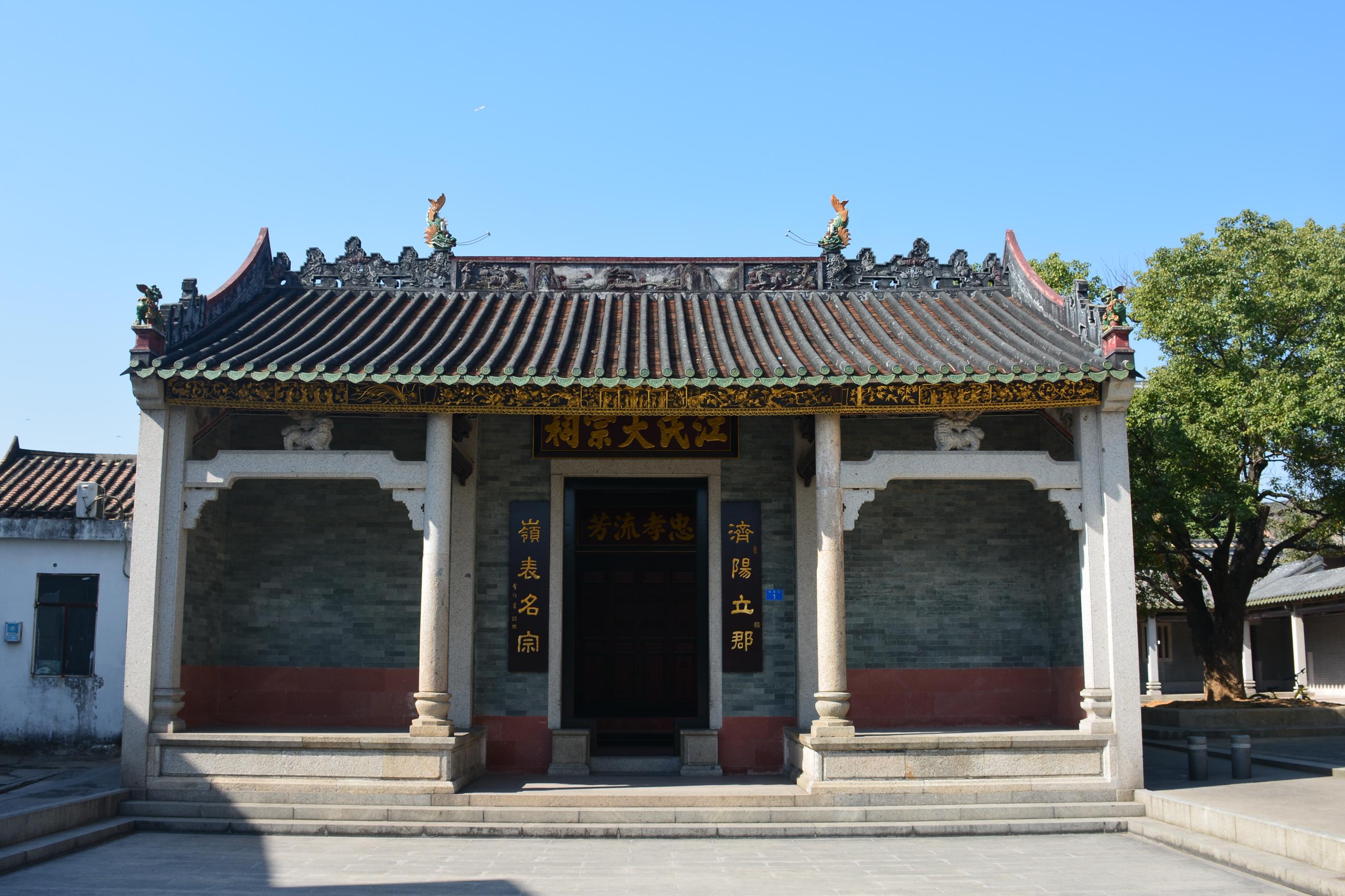 千年蚝乡的江氏大宗祠
