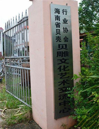 贝壳红专访海南贝壳行业协会会长李恒(下)