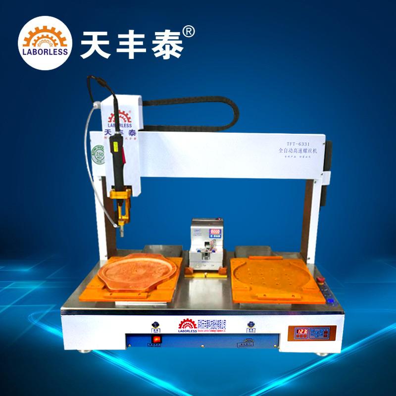 木板打螺丝6331全自动高速双工位螺丝机