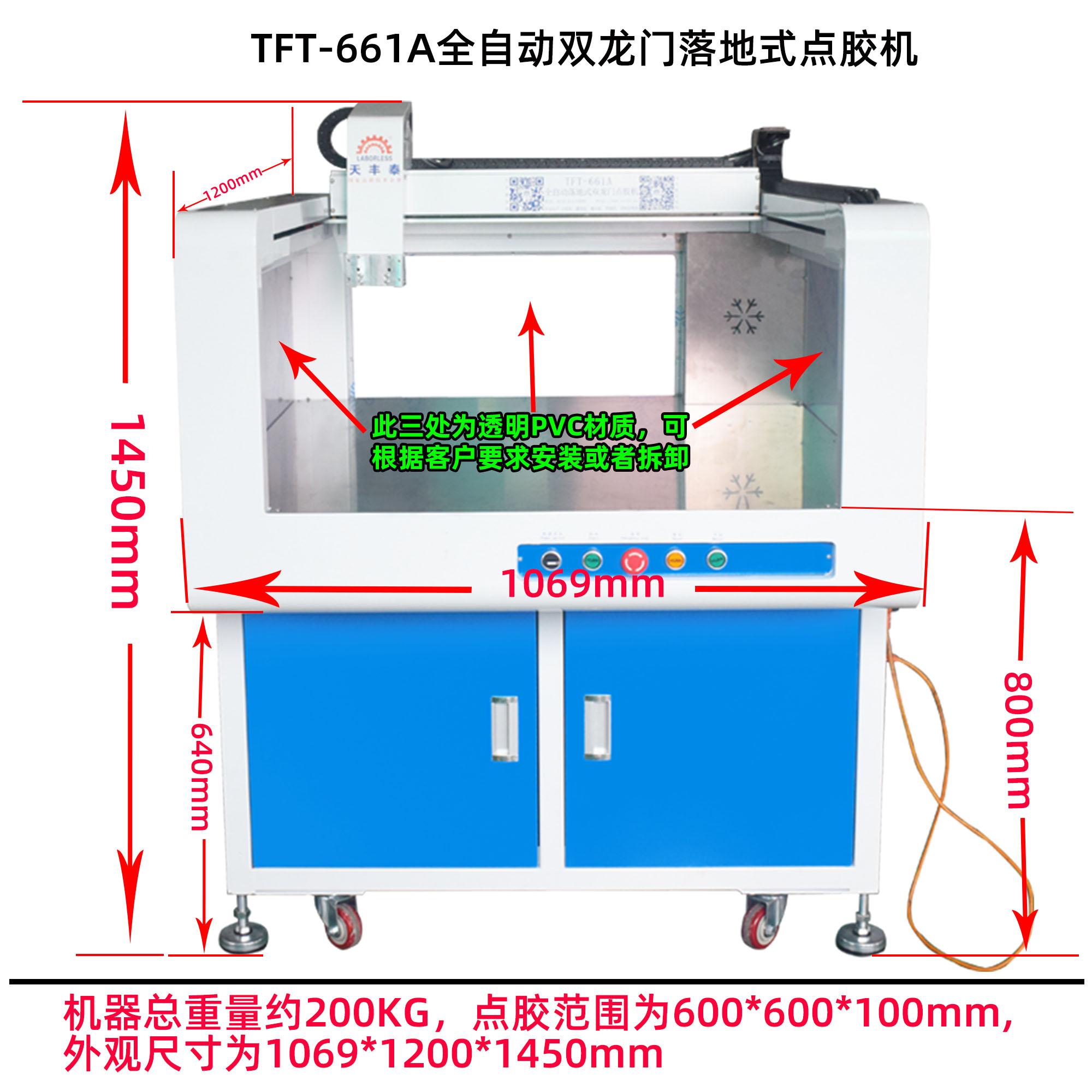 TFT-661A全自动双龙门落地式点胶机尺寸图