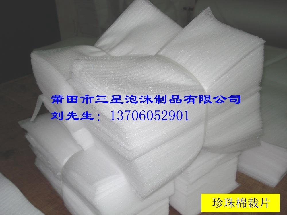 珍珠棉裁片