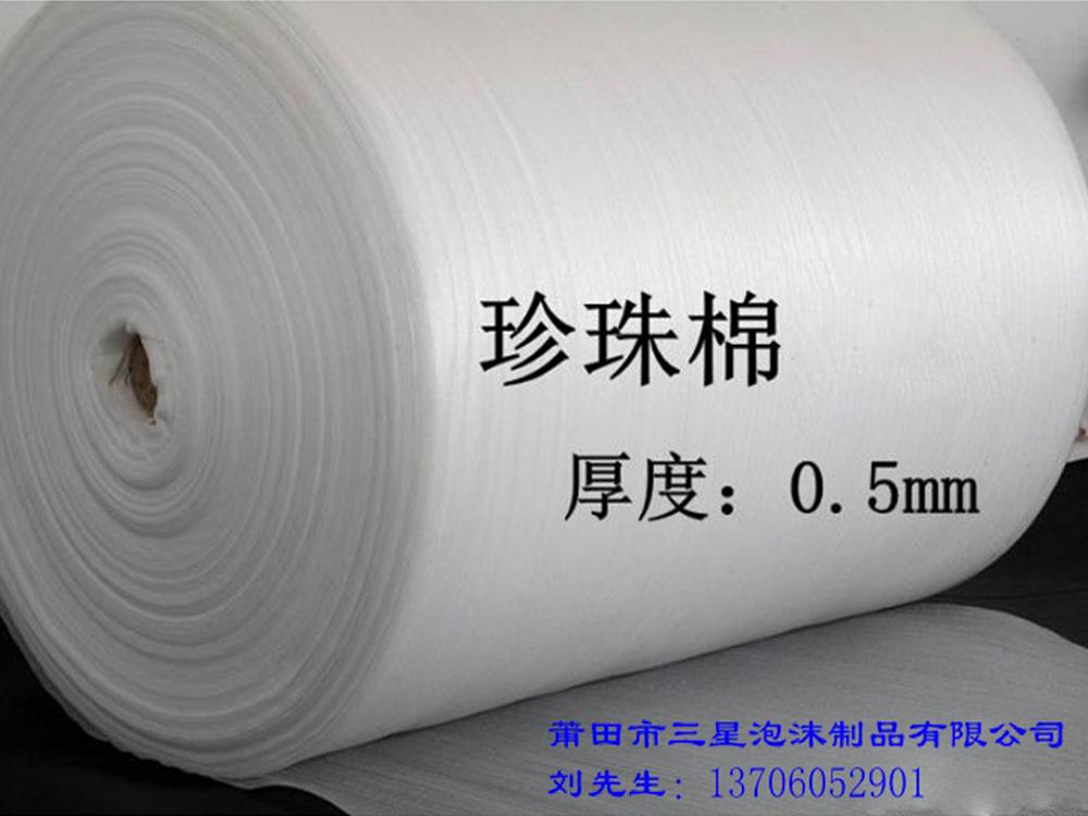 珍珠棉-0.5m