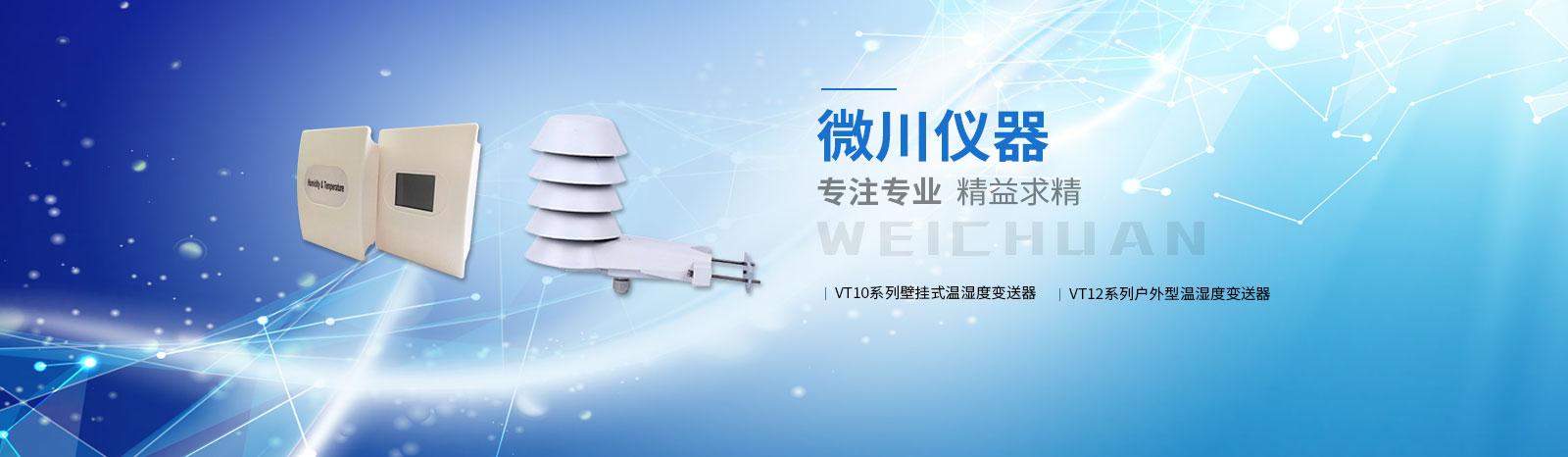 风速传感器生产厂家
