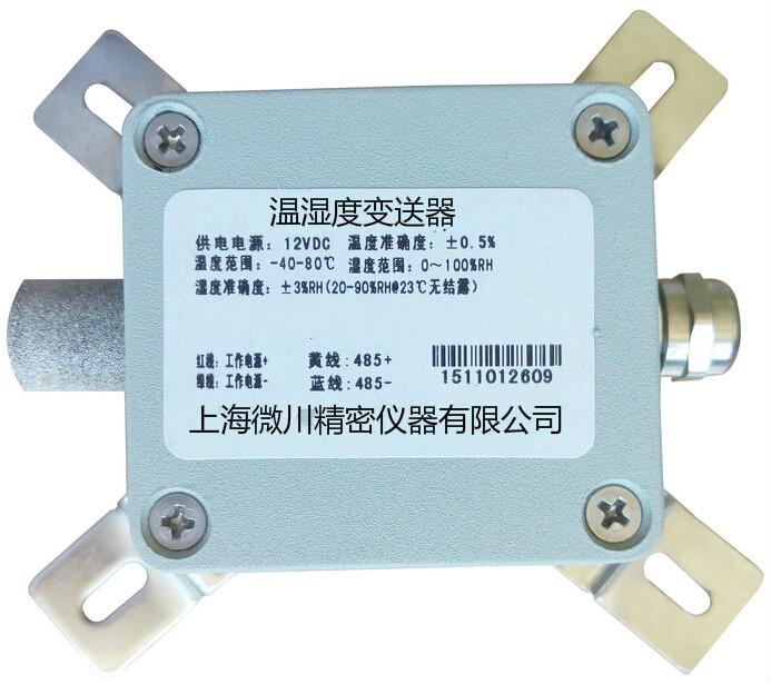 VT13温湿度变送器