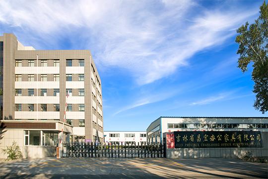 吉林省昌宏集团办公家具有限公司