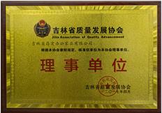 质量发展协会理事单位