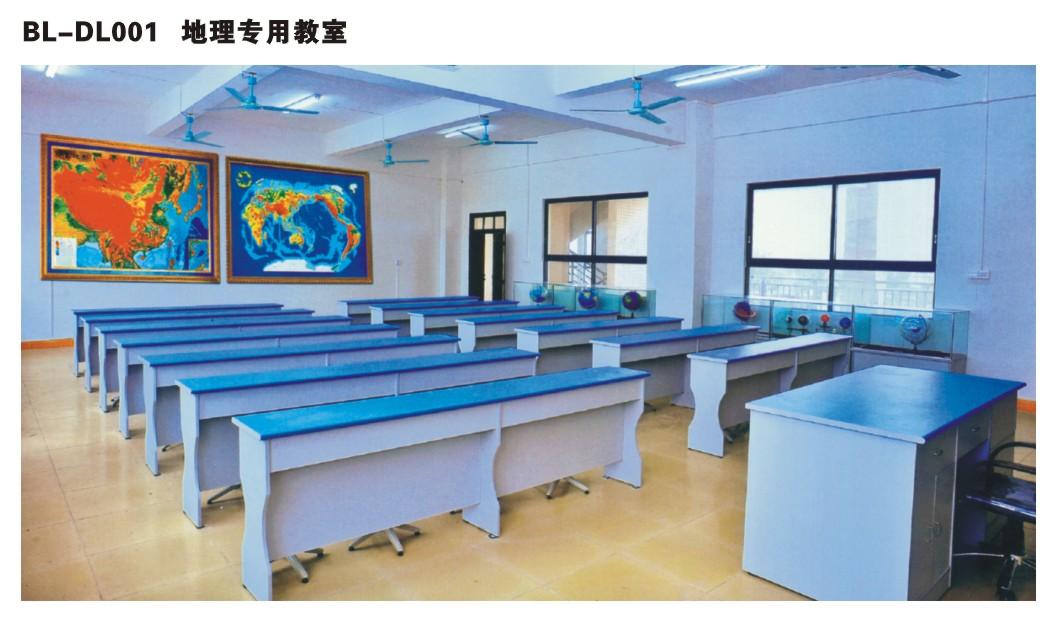 地理專用教室桌