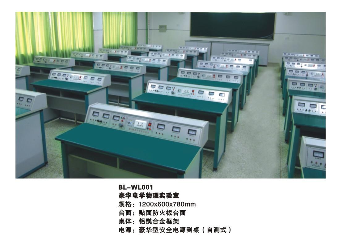 豪華電學物理實驗室桌