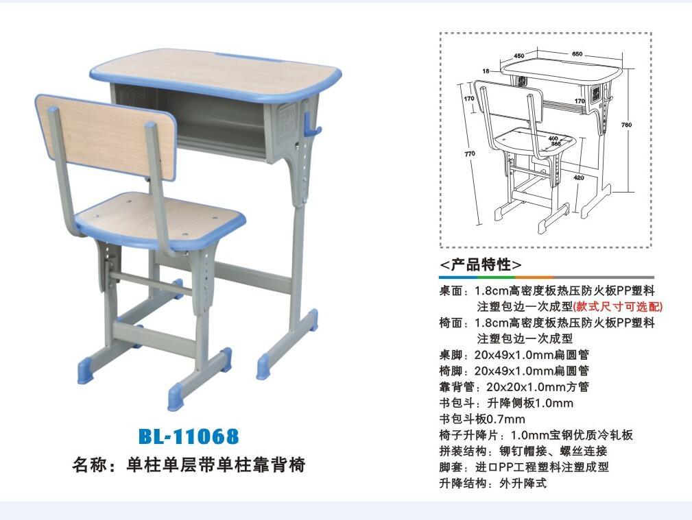 單柱單層帶單柱靠背椅