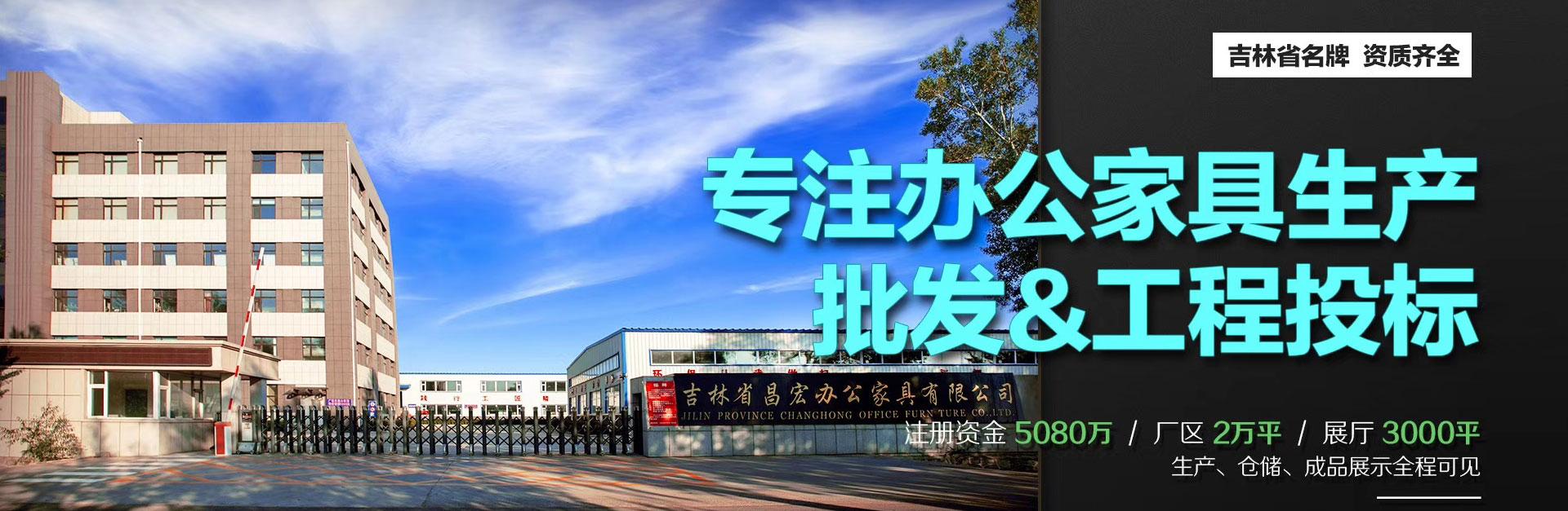 昌宏合办公家具