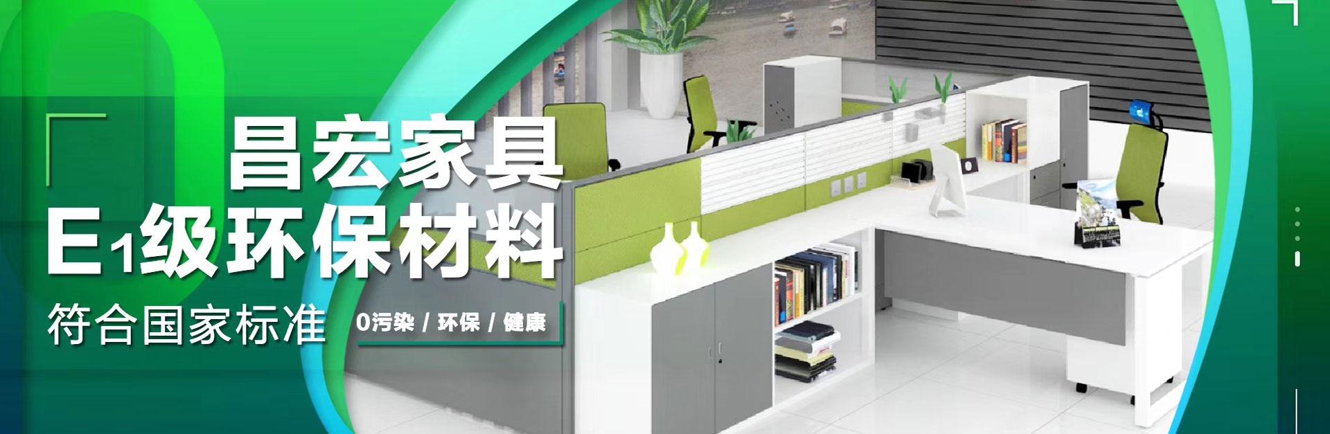 长春公司办公家具