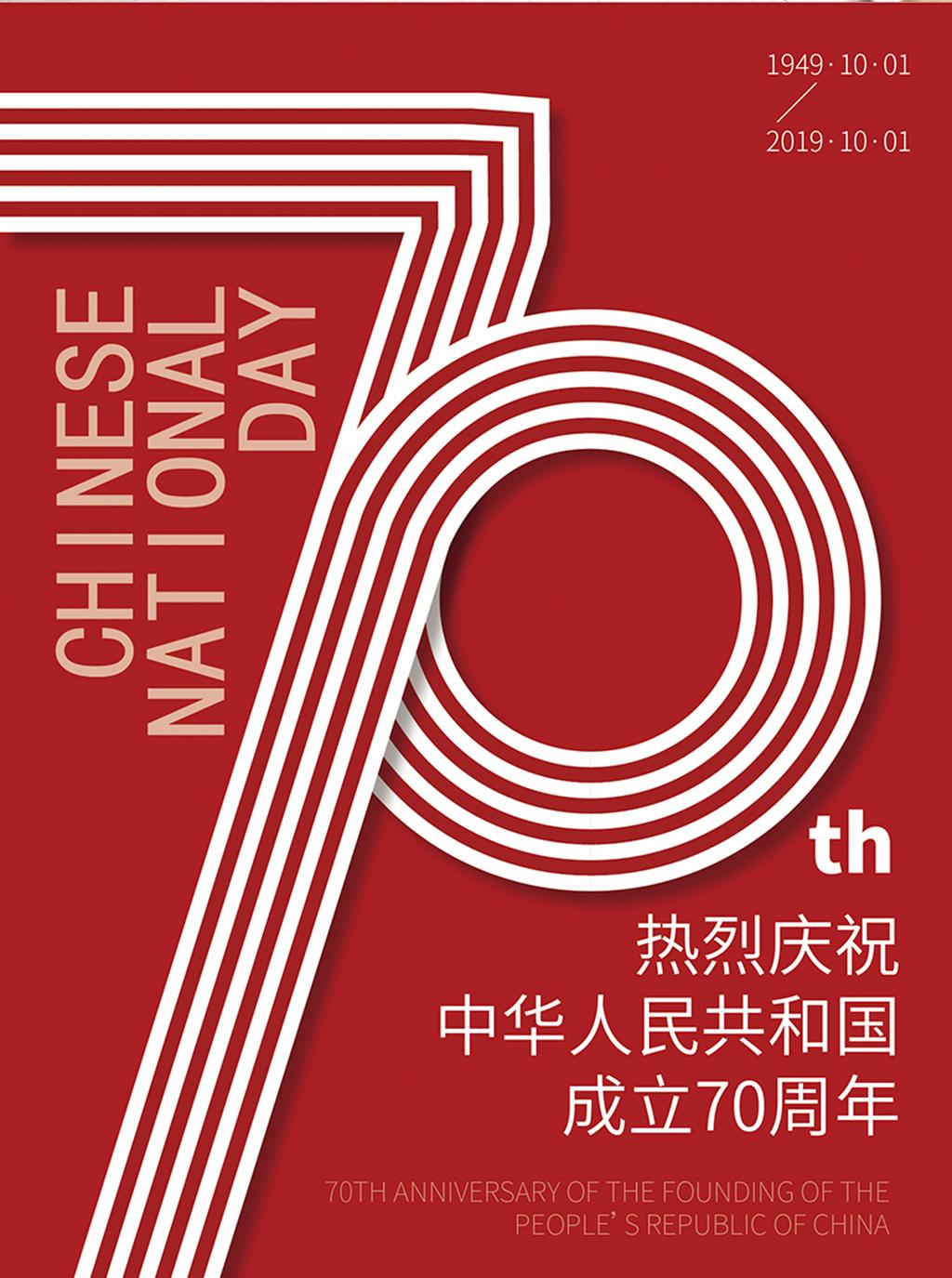 昌宏家具熱烈慶祝中華人民共和國成立70周年