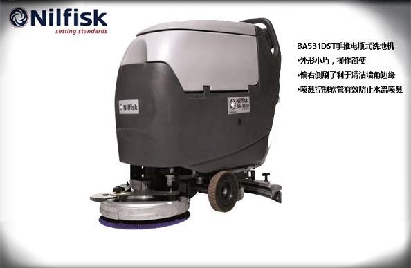 BA531DST手推电瓶式洗地机