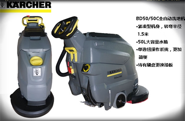 BD50/50C全自动洗地机