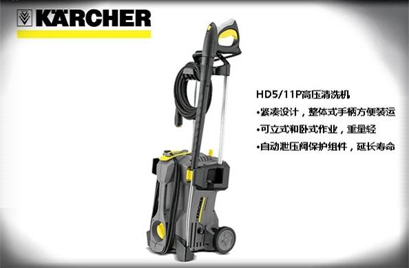 HD5/11P高压清洗机