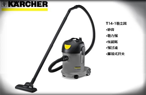 T14-1吸尘器