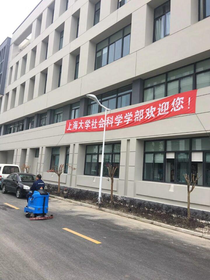 科威品牌苹果彩票成功入驻上海大学