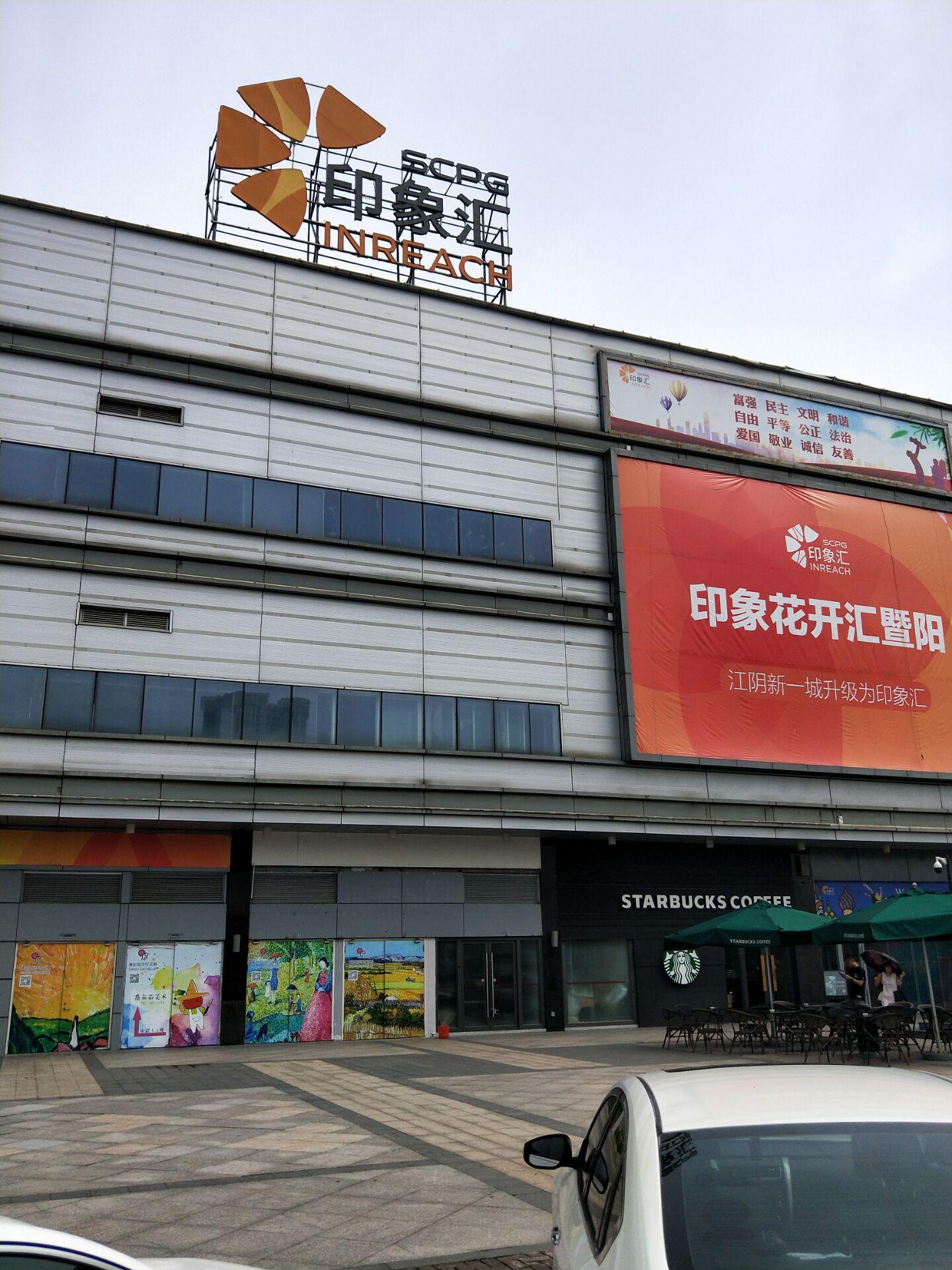 700驾驶式洗地机成功加入江阴印象汇!