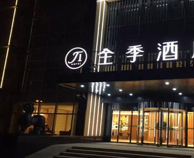 全季-道海元餐厅