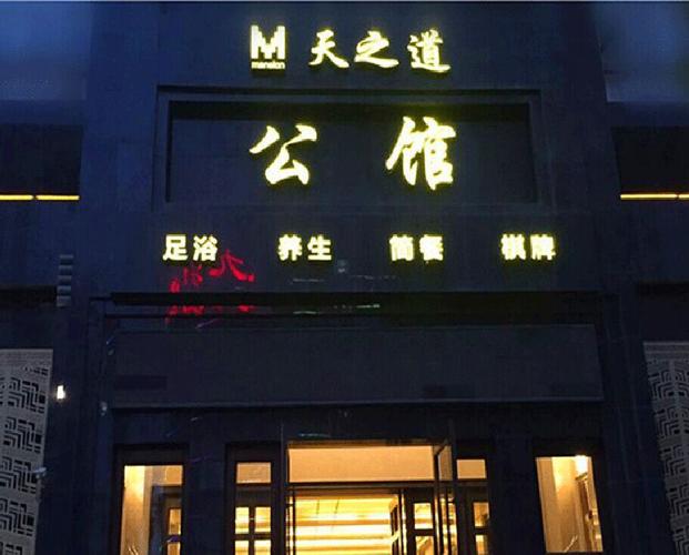 湖北汉川-天之道公馆