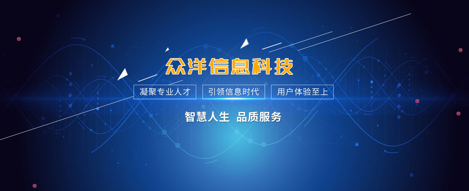 上海众洋信息科技有限公司