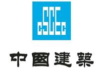 中國建筑-廣東力宏建設集團有限公司