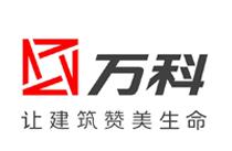 萬科-廣東力宏建設集團有限公司