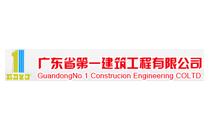 中國華西建筑-東莞建筑工程承包商