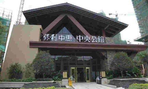 保利中惠·中央公馆